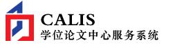 CALIS学位论文中心服务系统